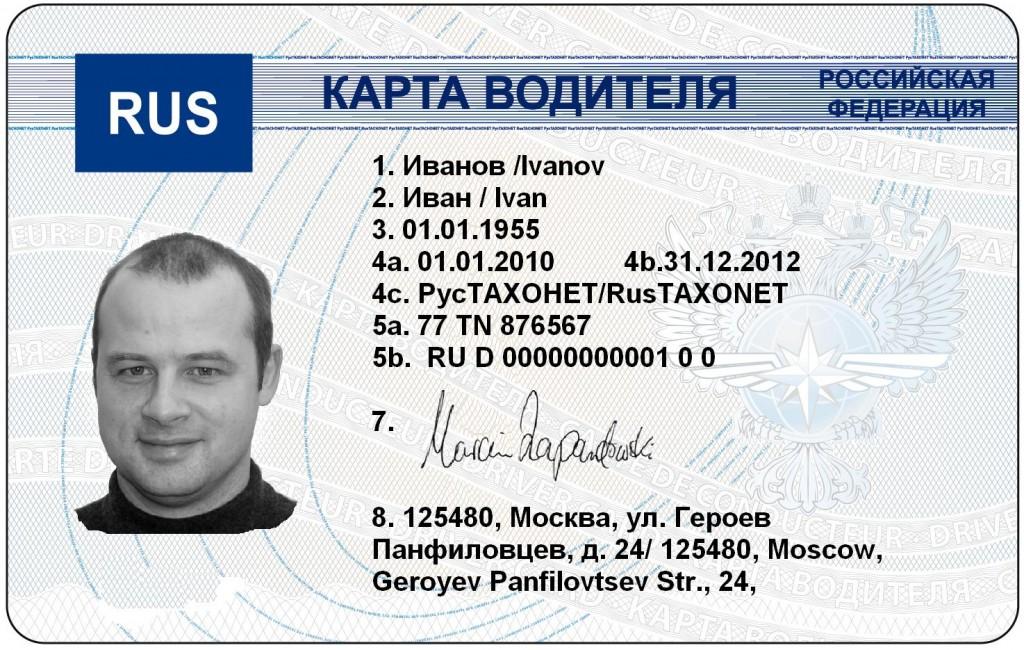 tacho_cards_driver