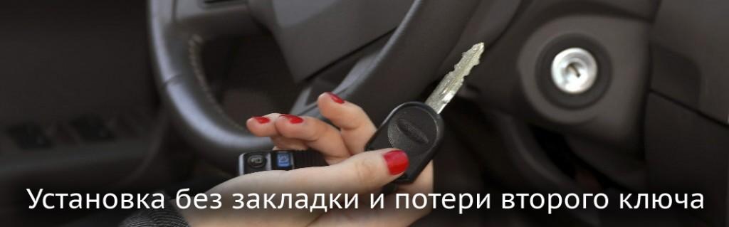 автозапуск сигнализации обходчик